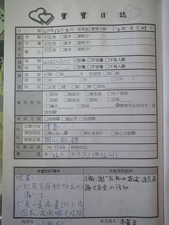 20131204阿愷聯絡簿.jpg
