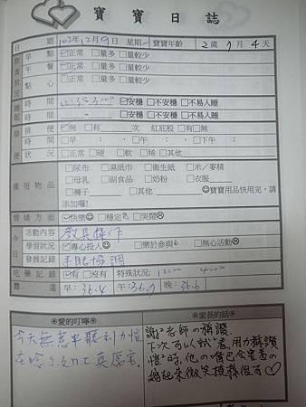20131209阿愷聯絡簿.jpg