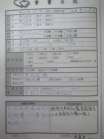 20131210阿愷聯絡簿.jpg
