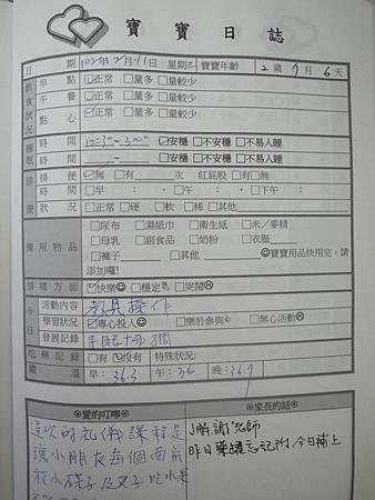 20131211阿愷聯絡簿.jpg