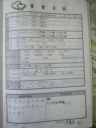 20131213阿愷聯絡簿.jpg