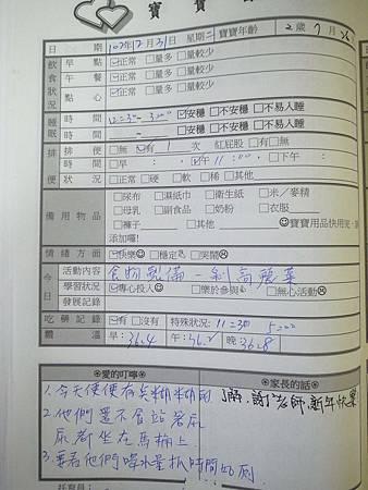 20131231阿愷聯絡簿.jpg