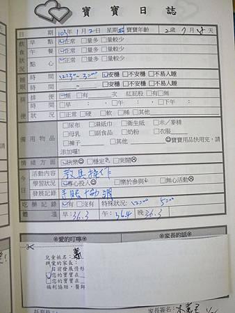 20140102阿愷聯絡簿-1.jpg