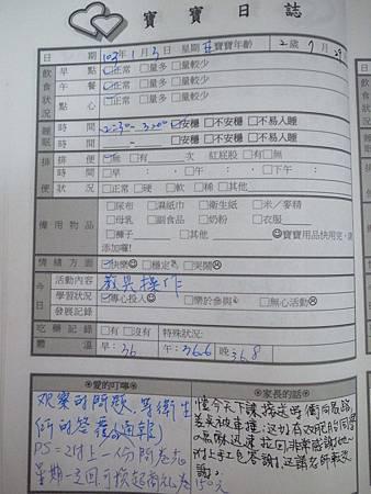 20140103阿愷聯絡簿.jpg
