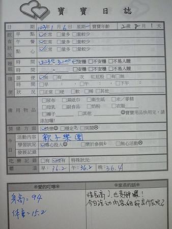 20140106阿愷聯絡簿.jpg