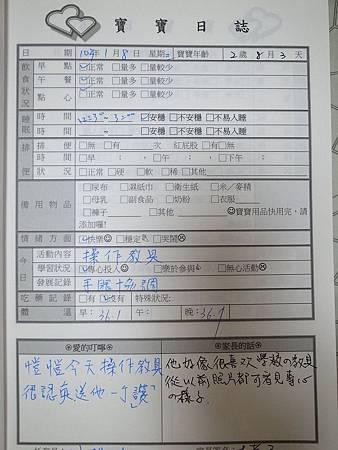 20140108阿愷聯絡簿.jpg