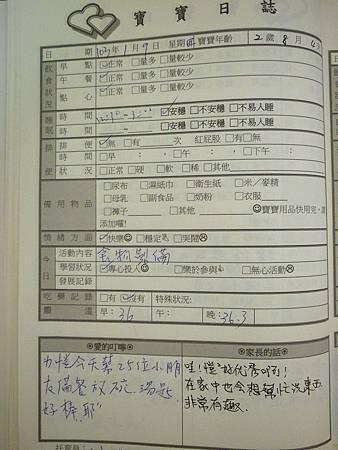 20140109阿愷聯絡簿.jpg