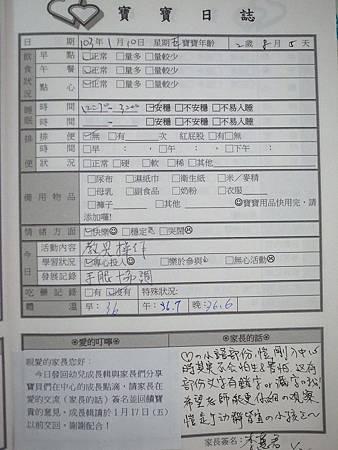 20140110阿愷聯絡簿.jpg
