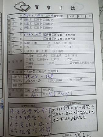 20140114阿愷聯絡簿.jpg