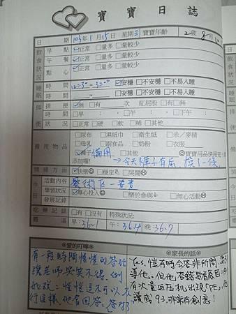 20140115阿愷聯絡簿.jpg