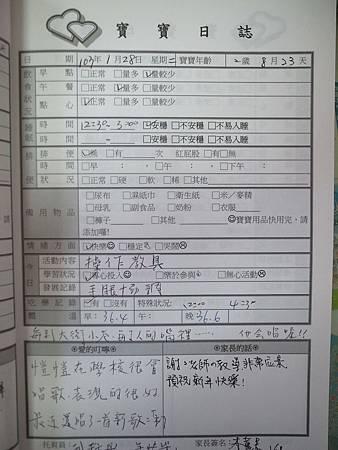 20140128阿愷聯絡簿.jpg