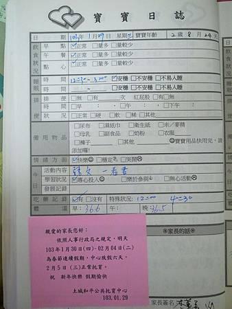 20140129阿愷聯絡簿.jpg