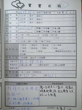20140205阿愷聯絡簿.jpg