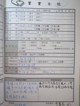 20140211阿愷聯絡簿.jpg