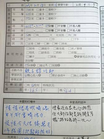 20140212阿愷聯絡簿.jpg