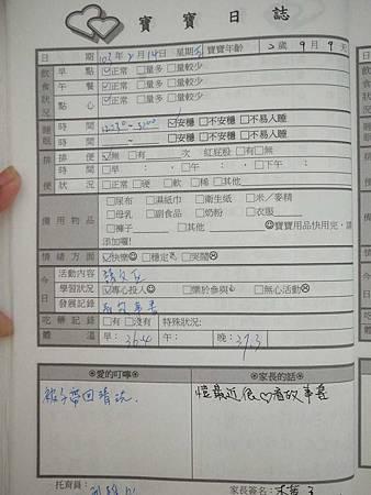 20140214阿愷聯絡簿.JPG