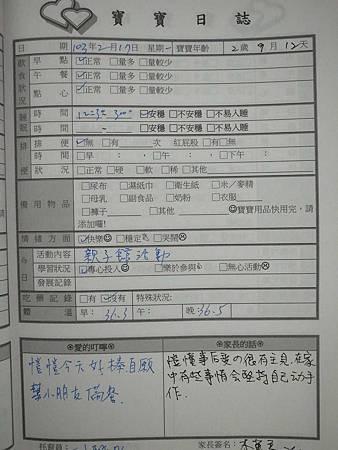 20140217阿愷聯絡簿.JPG
