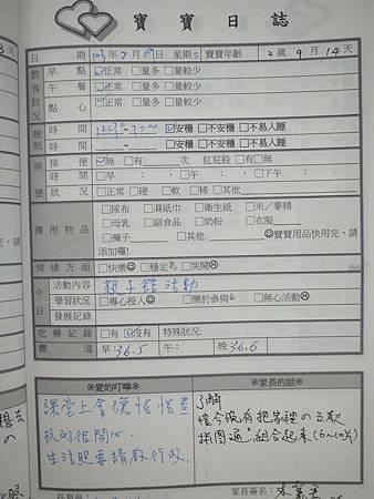 20140219阿愷聯絡簿.jpg