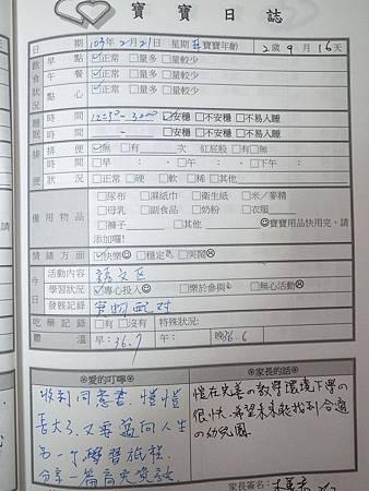 20140221阿愷聯絡簿.jpg