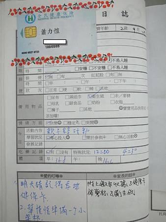 20140303阿愷聯絡簿.JPG