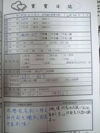 20140306阿愷聯絡簿.JPG