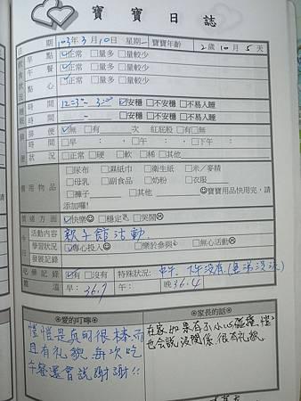 20140310阿愷聯絡簿.jpg