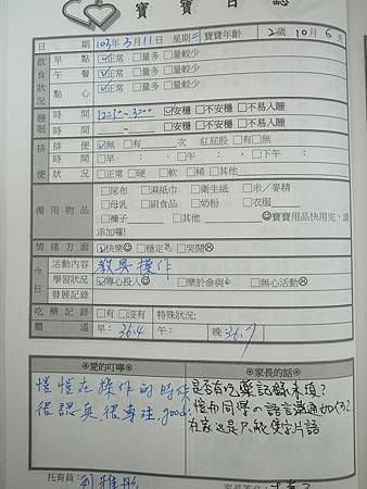 20140311阿愷聯絡簿.jpg