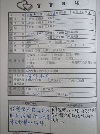 20140313阿愷聯絡簿.jpg