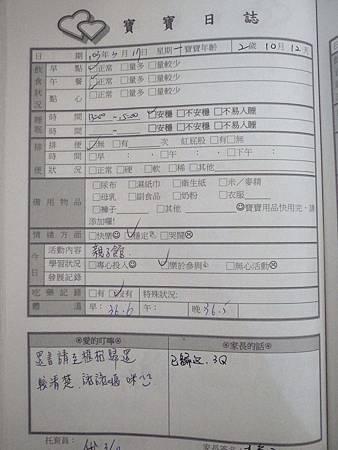 20140317阿愷聯絡簿.jpg