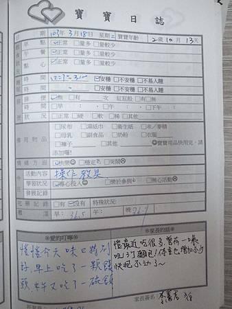 20140318阿愷聯絡簿.jpg