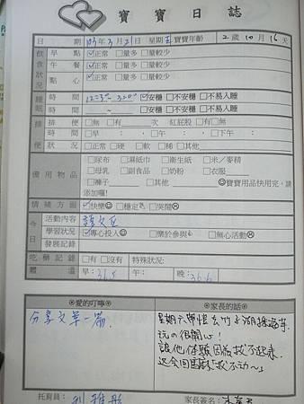 20140321阿愷聯絡簿.jpg