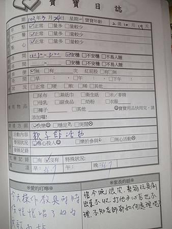 20140324阿愷聯絡簿.jpg
