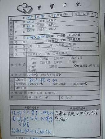 20140319阿愷聯絡簿.jpg