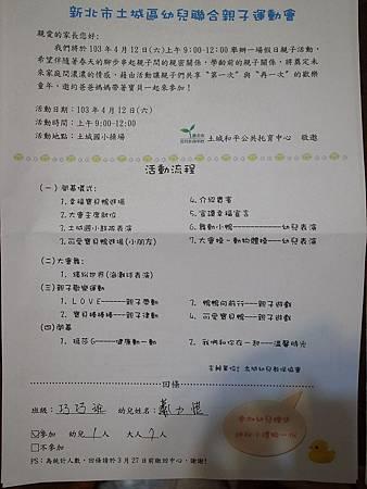 20140325親子運動會回函.jpg
