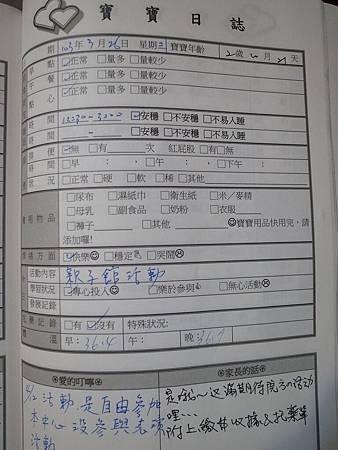 20140326阿愷聯絡簿.jpg