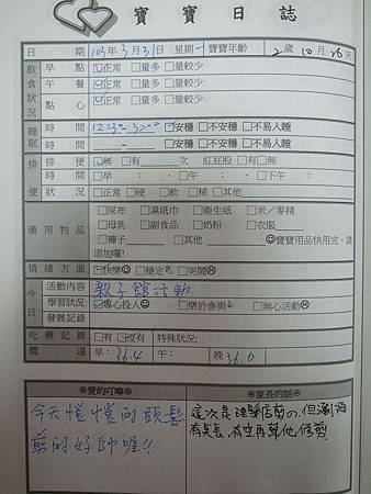 20140331阿愷聯絡簿.jpg