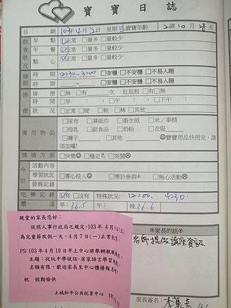 20140402阿愷聯絡簿.jpg