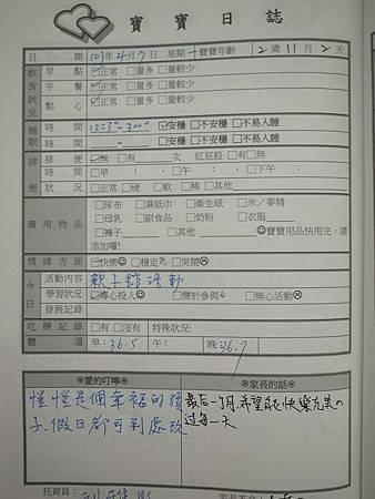 20140407阿愷聯絡簿.jpg
