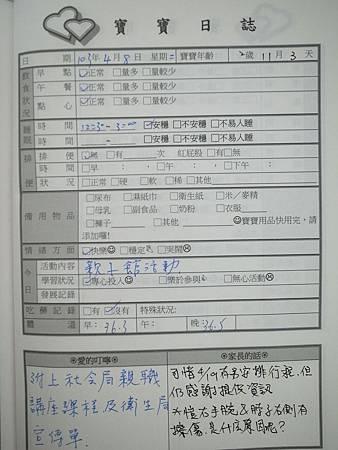 20140408阿愷聯絡簿.jpg