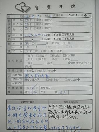 20140409阿愷聯絡簿.jpg