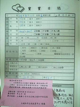 20140411阿愷聯絡簿-1.jpg