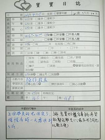 20140415阿愷聯絡簿.jpg