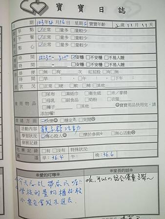 20140416阿愷聯絡簿.jpg