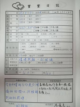 20140417阿愷聯絡簿.jpg