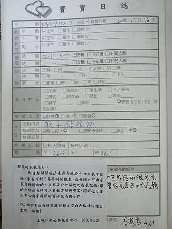 20140421阿愷聯絡簿.jpg