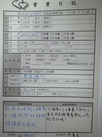 20140425阿愷聯絡簿.jpg