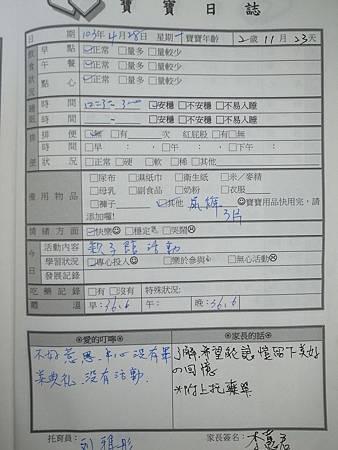 20140428阿愷聯絡簿.jpg