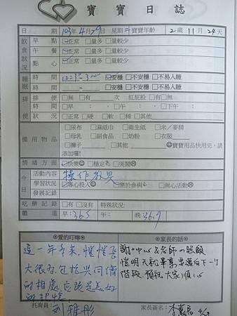 20140429阿愷聯絡簿.jpg
