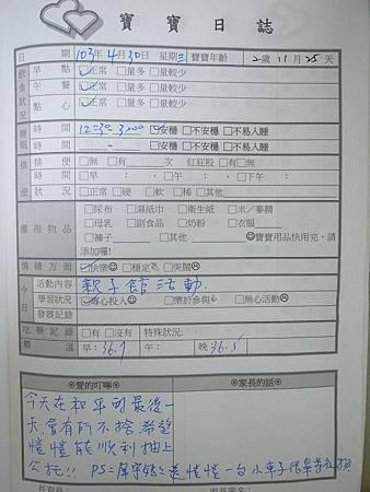 20140430愷聯絡簿.jpg