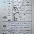 20140529阿愷聯絡簿.jpg